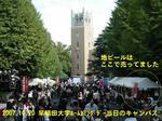 賑わう早稲田大学キャンパス