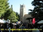 創立125周年で賑わう早大キャンパス