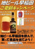 地ビール早稲田ご愛顧キャンペーン
