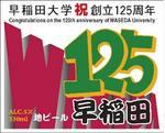 地ビール早稲田125記念ラベル