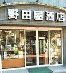 野田屋酒店